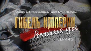 Гибель империи. Российский урок. 2-я серия