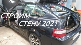 Постройка Стены в ВАЗ-21123 проект 2021 года. Вводное видео