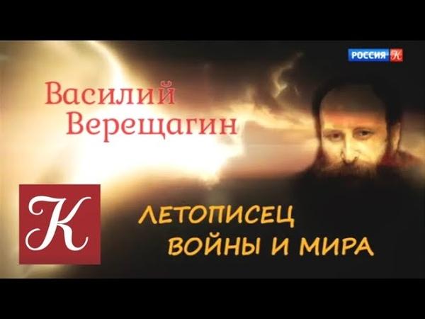 Василий Верещагин Летописец войны и мира Документальный фильм 2018