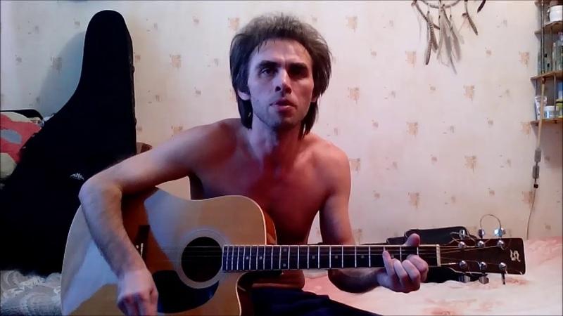 Дмитрий Бородин - НОВЫЕ ПРАВИЛА (авторская песня из самоизоляции)