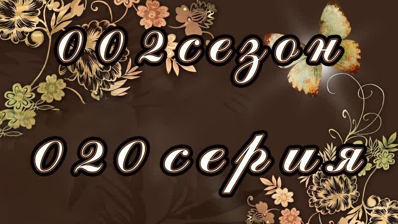Возвращение в Эдем 2 сезон 20 серия