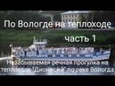 Прогулка на теплоходе по реке Вологда часть 1
