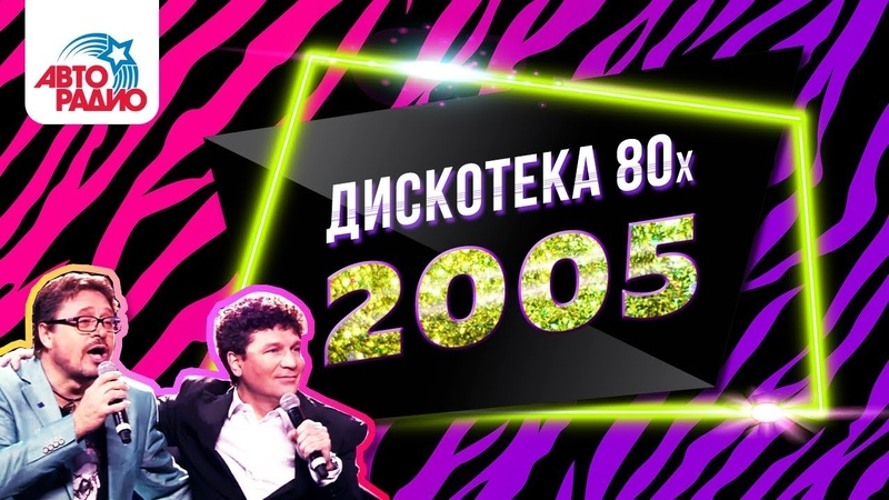 🅰️ Дискотека 80-х (2005) Фестиваль Авторадио (DVDRip)