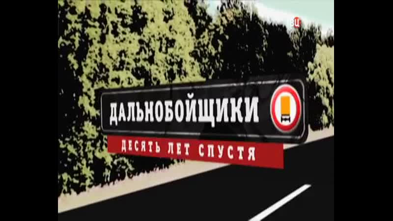 сериал дальнобойщики 3 сезон 8 серия два плюс три на канале твц