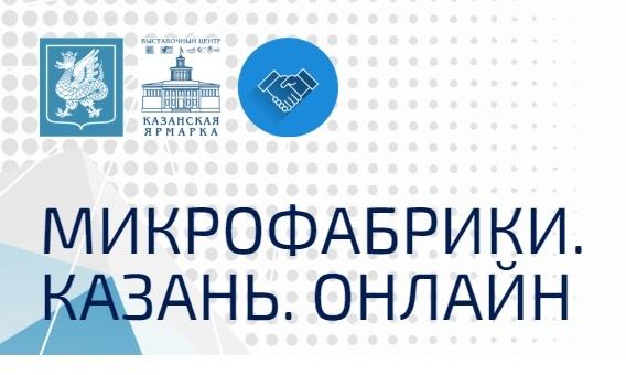 9 июля приглашаем на Онлайн-слёт социальных предпринимателей Республики Татарстан, изображение №1