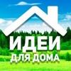 Идеи для дома - Строительство и ремонт