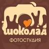 Фотостудия ШОКОЛАД в Москве