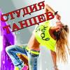 Школа танцев СПБ