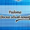 РАБОТА Москва СПБ В ИНТЕРНЕТЕ