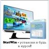 StatWin контроль безопасность мониторинг защита