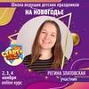 Регина Златковская