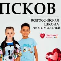Логотип Школа Фотомоделей DIAMOND MODELS ПСКОВ