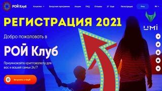 РОЙ КЛУБ РЕГИСТРАЦИЯ 2021 КУРС ЮМИ 🟢🟢🟢