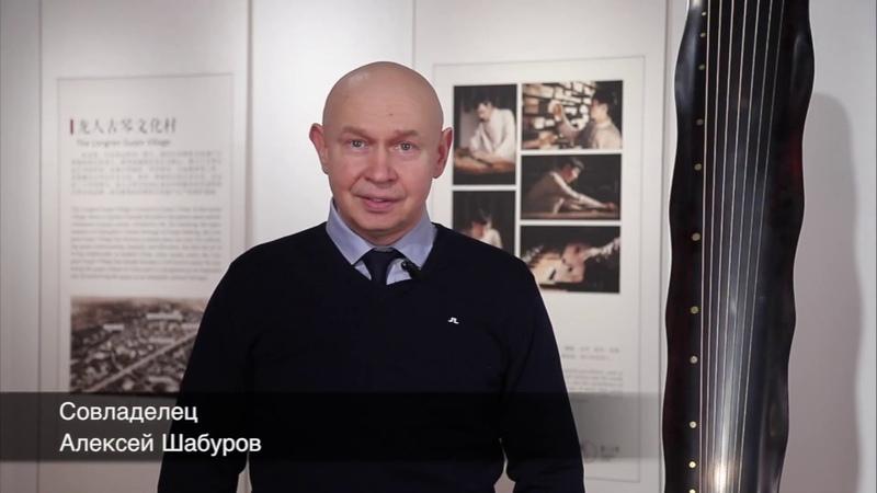 Открытие первого в России музея русских гуслей и китайского гуциня в Москве Гусли