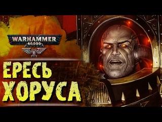 ОСНОВЫ WARHAMMER 40k: СОБЫТИЯ ЕРЕСИ ХОРУСА. Сезон 0, эпизод 2