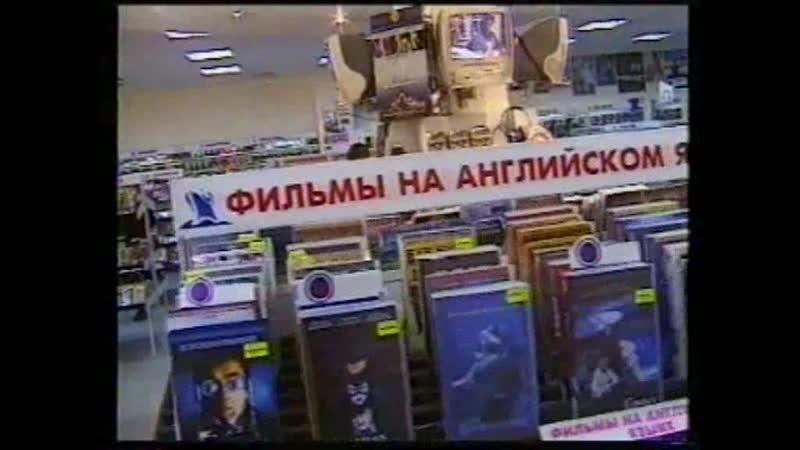 Реклама на VHS Титаник Видео рекордс 2 VHSRip