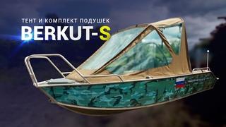 Моторная лодка Berkut-S. Тент ходовой и комплект подушек.