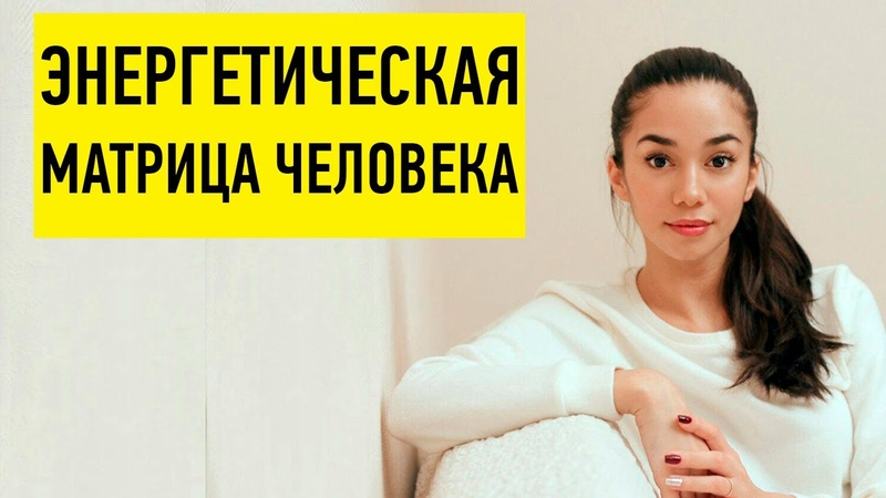 Энергетическая Матрица Человека Вебинар Элина Матвеева
