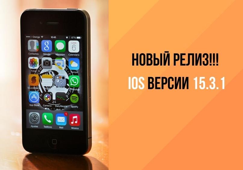 Новый релиз IOS версии 15.3.1!!!, изображение №1