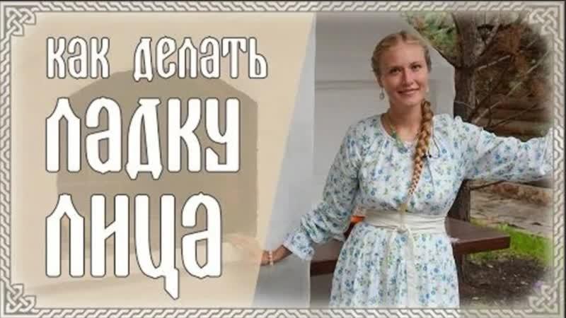 Катерина Веста Ладка Лица