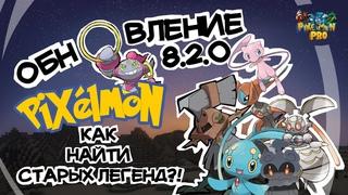 Обновление Pixelmon Reforged    Как найти старых легенд!