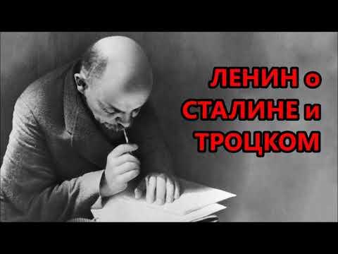 ☭ Ленин о Сталине и Троцком в Письме к Съезду