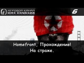 "Прохождение от ""Камикадзе"" Homefront #6 - Глава 6: НА СТРАЖЕ"