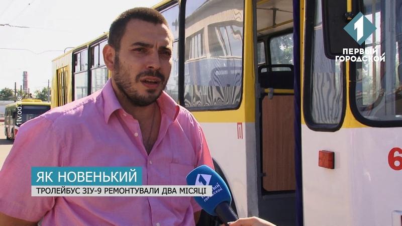 В Одесміськелектротрансі відновили тролейбус який не виходив на лінію вісім років