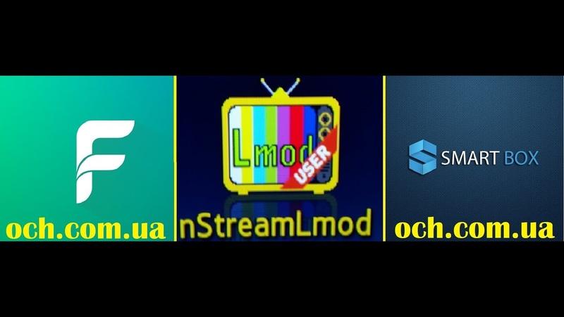 Установка виджетов на SAMSUNG через компьютер ForkPlayer Smart box Lmod IPTV БЕСПЛАТНО на Tizen