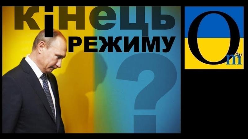 Путіна розчарував прислугу