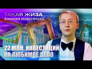 Такая жиза Алексея Новоселова. Документальный фильм.