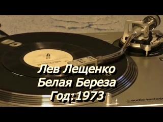 Лев Лещенко Белая Береза Год:1973 Мелодия – 33Д—00034223-4