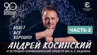 """Андрей Косинский. """"Будет все хорошо"""" Концерт в Петербурге. Часть 2."""