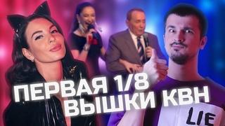 Очень Хорошо! Высшая лига КВН первая 1/8 2021 / КВН ОБЗОР