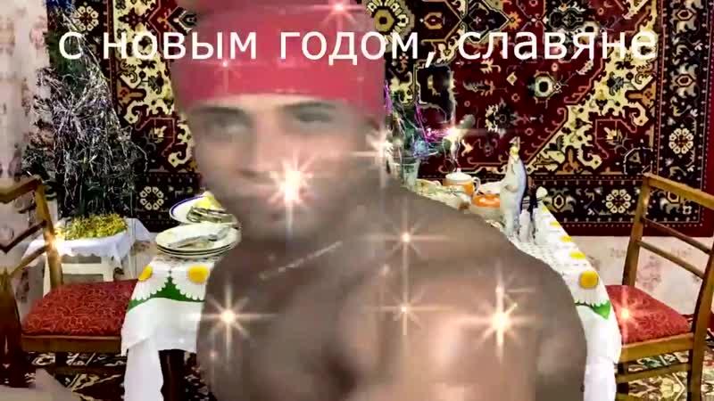 картинка с новым годом славяне рикардо треугольник