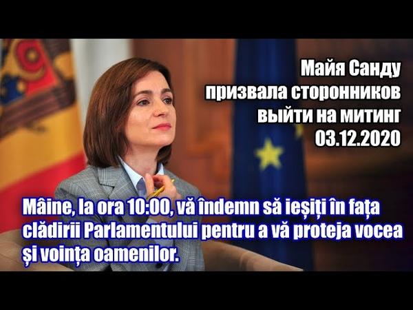 Майя Санду Завтра в 10 00 я призываю вас выйти к зданию Парламента чтобы защитить свой голос