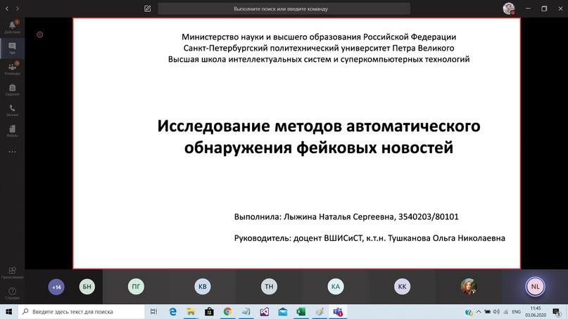 Первые защиты выпускных работ в режиме онлайн, изображение №3