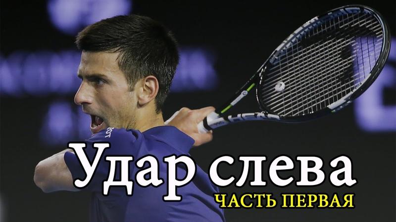 Удар слева в теннисе Часть первая