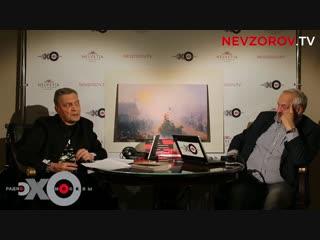 Александр Невзоров об изменении своих политических взглядов