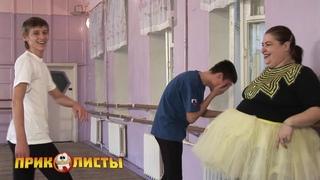 Приколисты. Я ваша новая балерина