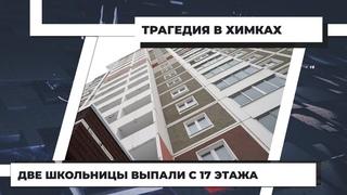 Две школьницы из Химок выпали с 17-го этажа.