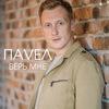 Pavel Gerasimovich