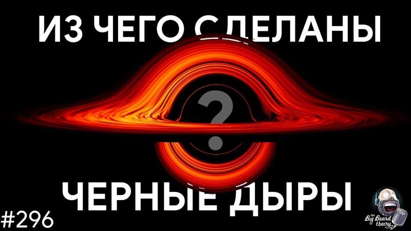 Эмиль Ахмедов Из чего сделаны черные дыры излучение Хокинга и как их изучать TBBT 296