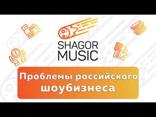 Выпуск №13. Проблемы российской музыкальной индустрии. Разбор обучающего видео.