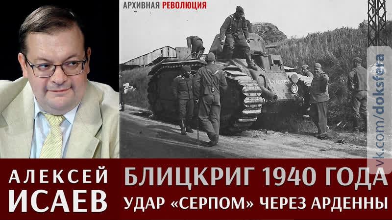 Алексей Исаев Блицкриг 1940 года Удар серпом через Арденны 1 Часть