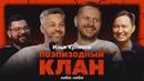 Илья Куликов о рейтингах, критиках и героях Подкаст Поэпизодный клан