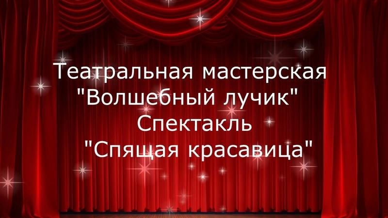 Дом культуры Десна Т М Волшебный лучик Спектакль Спящая красавица