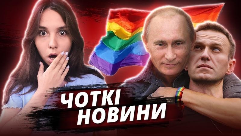 Секс в прямому ефірі отруєння Навального та ЛГБТ марш ЧОТКІ НОВИНИ