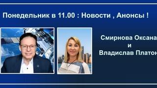 «НЕВОЗМОЖНОЕ-ВОЗМОЖНО!» Оксана Смирнова и Владислав  Платон  в  по мск г