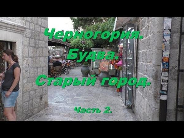 Черногория. Montenegro. Будва. Budva. Старый город. Часть 2.